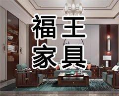 家居品牌动态及家具常见问题