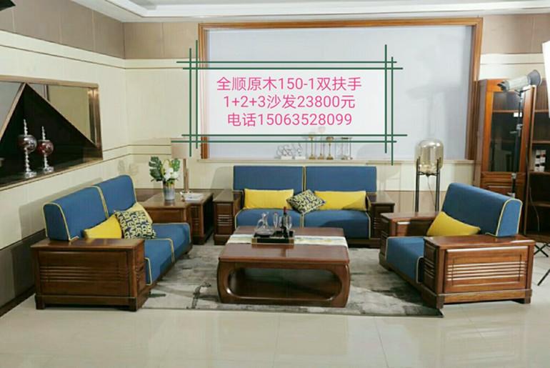 全顺原木150-1双扶手沙发价格合理