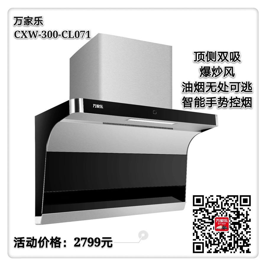 万家乐CXW-300-CL071油烟机效果好