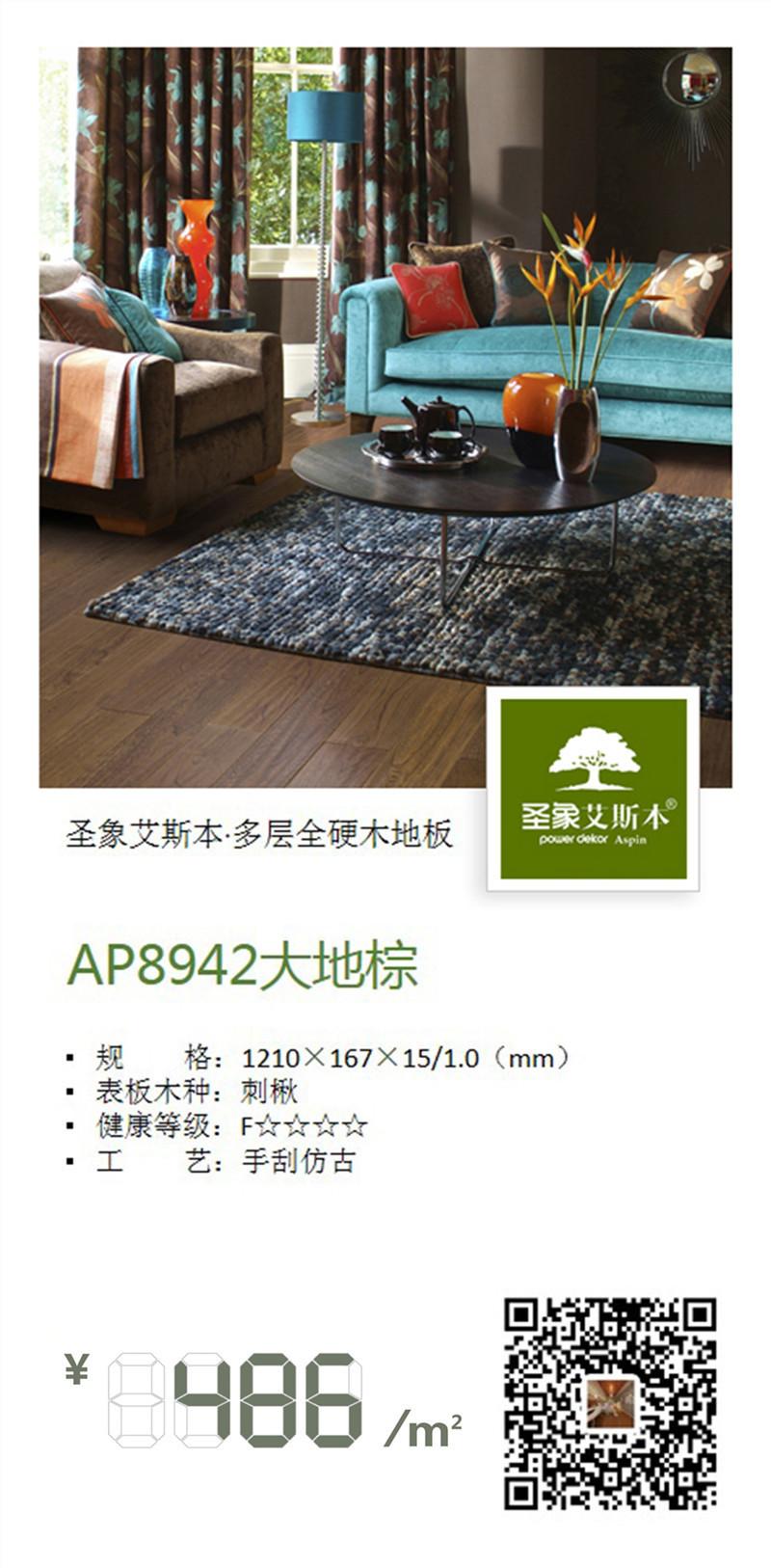 圣象地板AP8942-大地棕全硬木价格合理
