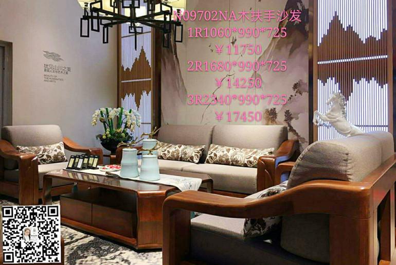 联邦N09702NA木扶手沙发价格合理质量有保证
